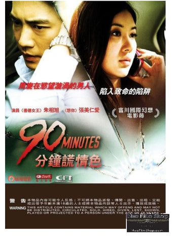 90 Minutes 90分鐘謊情色 (2012) (DVD) (English Subtitled) (Hong Kong Version) - Neo Film Shop