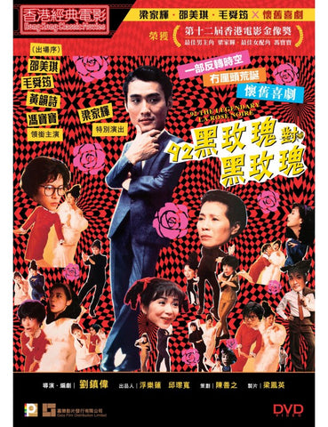 92 The Legendary La Rose Noire 92黑玫瑰對黑玫瑰 (1992) (DVD) (Digitally Remastered) (English Subtitled) (Hong Kong Version)