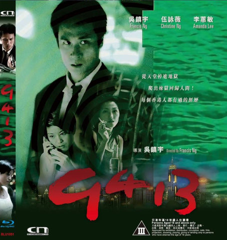 9413 (1998) (Blu Ray) (Digitally Remastered) (English Subtitled) (Hong Kong Version)