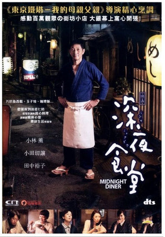 Midnight Diner 深夜食堂 Shinya Shokudo (2015) (DVD) (English Subtitled) (Hong Kong Version) - Neo Film Shop