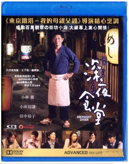 Midnight Diner 深夜食堂 Shinya Shokudo (2015) (Blu Ray) (English Subtitled) (Hong Kong Version) - Neo Film Shop