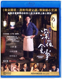 Midnight Diner 深夜食堂 Shinya Shokudo (2015) (Blu Ray) (English Subtitled) (Hong Kong Version) - Neo Film Shop - 1