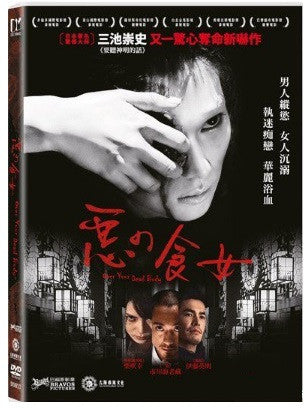 Over Your Dead Body 喰女-クイメ-  Kuime 惡之食女 (2014) (DVD) (English Subtitled) (Hong Kong Version) - Neo Film Shop