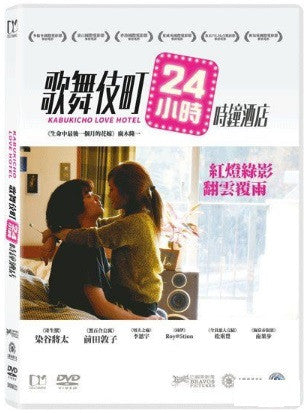 Kabukicho Love Hotel さよなら歌舞伎町 24小時時鐘酒店 (2015) (DVD) (English Subtitled) (Hong Kong Version) - Neo Film Shop