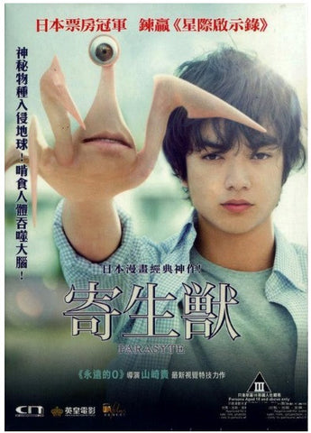Parasyte Part 1 寄生獸 Kiseiju (2014) (DVD) (English Subtitled) (Hong Kong Version) - Neo Film Shop