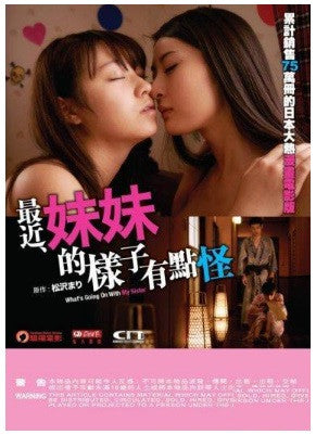 What's Going on With My Sister?  最近,妹妹的樣子有點怪 (2014) (DVD) (English Subtitled) (Hong Kong Version) - Neo Film Shop - 1