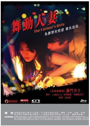 The Farmer's Wife 舞動人妻 (2015) (DVD) (English Subtitled) (Hong Kong Version) - Neo Film Shop - 1