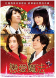 Miracle: Devil Claus' Love and Magic デビクロくんの恋と 戀愛魔法 (2014) (DVD) (English Subtitled) (Hong Kong Version) - Neo Film Shop