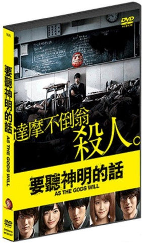 As The Gods Will 要聽神明的話 (2014) (DVD) (English Subtitled) (Hong Kong Version) - Neo Film Shop