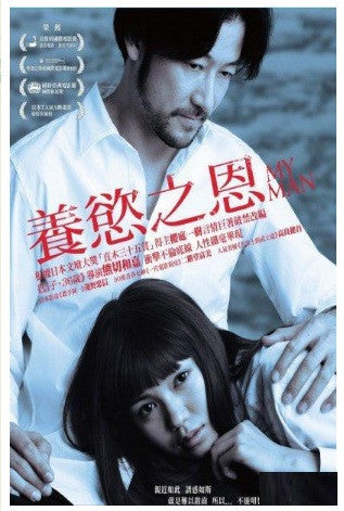 My Man 養慾之恩 Watashi no Otoko 私の男 (2014) (DVD) (English Subtitled) (Hong Kong Version) - Neo Film Shop