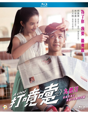 A Choo 打噴嚏 (2020) (Blu Ray) (English Subtitled) (Hong Kong Version)