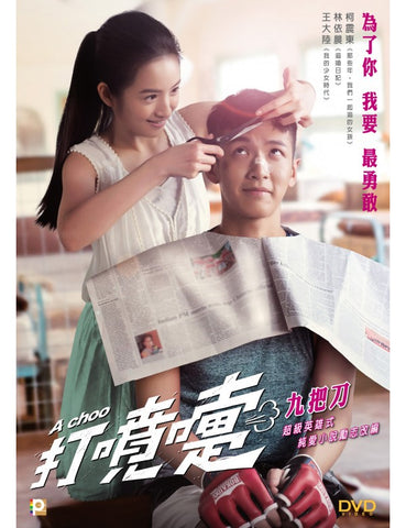 A Choo 打噴嚏 (2020) (DVD) (English Subtitled) (Hong Kong Version)