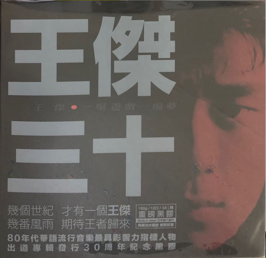 A Game And A Dream 一場遊戲一場夢 -  Dave Wong 王傑 - (Vinyl LP) (Limited Edition)