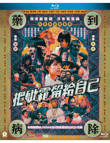 A Perfect Day for Arsenide 把砒霜留給自己 (2020) (Blu Ray) (English Subtitled) (Hong Kong Version)