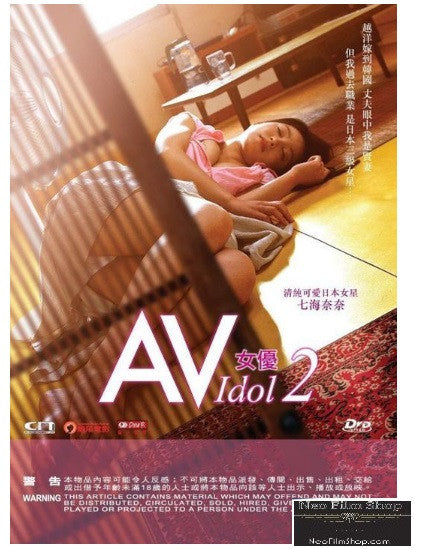 AV Idol 2 AV女優2 (2016) (DVD) (English Subtitled) (Hong Kong Version) - Neo Film Shop