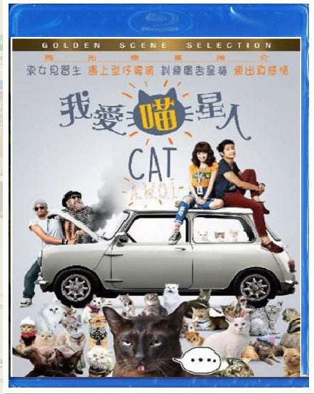 Cat AWOL 我愛喵星人 (2015) (Blu Ray) (English Subtitled) (Hong Kong Version) - Neo Film Shop