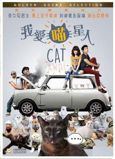 Cat AWOL 我愛喵星人 (2015) (DVD) (English Subtitled) (Hong Kong Version) - Neo Film Shop