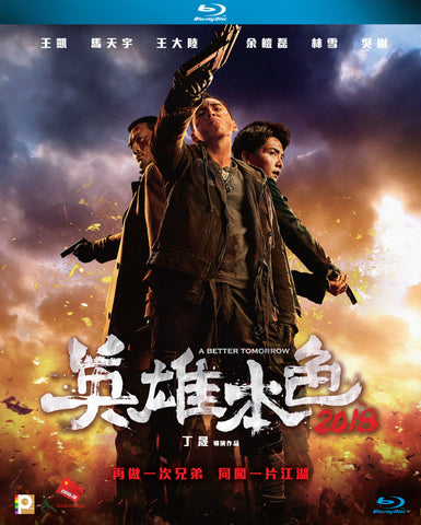 A Better Tomorrow 2018 英雄本色 (Blu Ray) (English Subtitled) (Hong Kong Version)