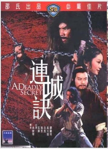 A Deadly Secret 連城訣(1980) (DVD) (English Subtitled) (Hong Kong Version)