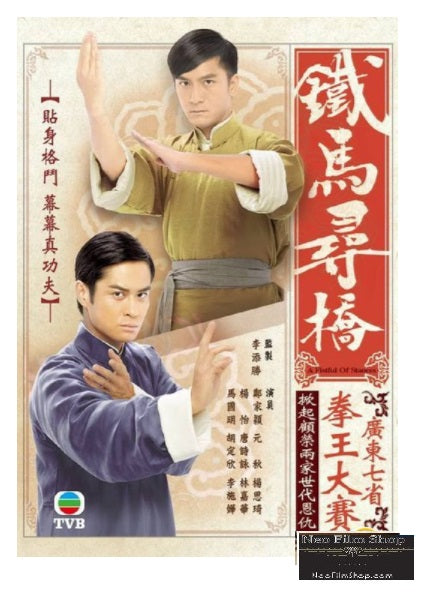 A Fistful Of Stances 鐵馬尋橋 (2009) (Ep. 1-25) (DVD) (TVB) (English Subtitled) (Hong Kong Version) - Neo Film Shop