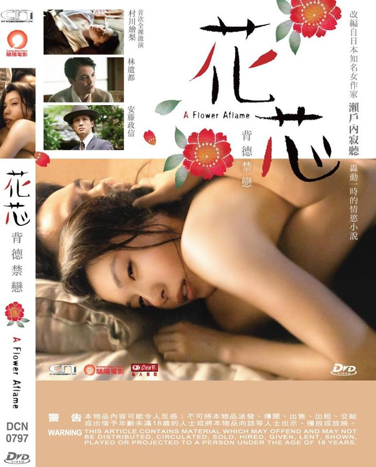 A Flower Aflame 花芯 (2016) (DVD) (English Subtitled) (Hong Kong Version) - Neo Film Shop