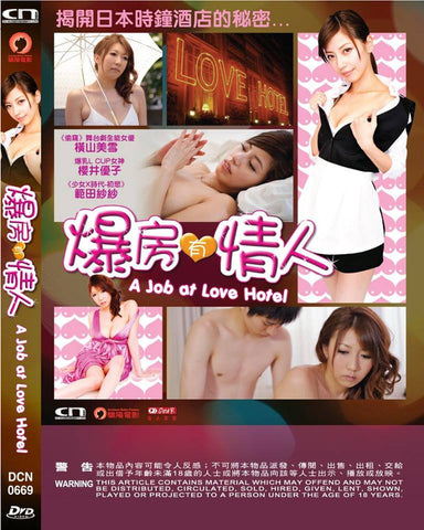 A Job at Love Hotel 爆房有情人 (2014) (DVD) (English Subtitled) (Hong Kong Version)