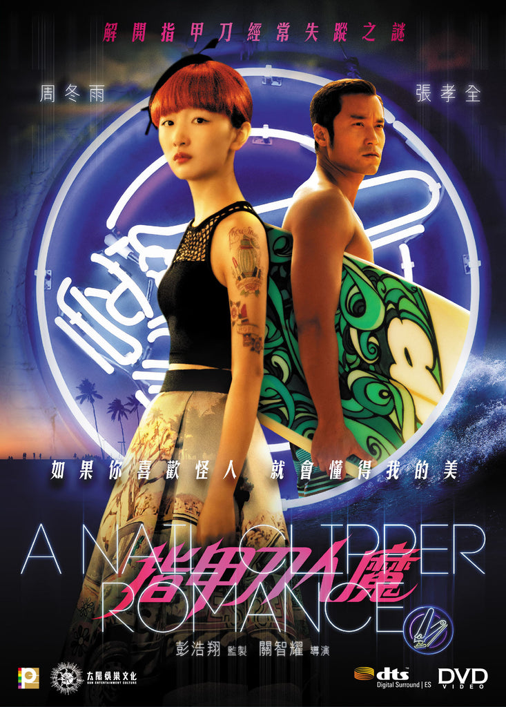A Nail Clipper Romance 指甲刀人魔 (2017) (DVD) (English Subtitled) (Hong Kong Version) - Neo Film Shop