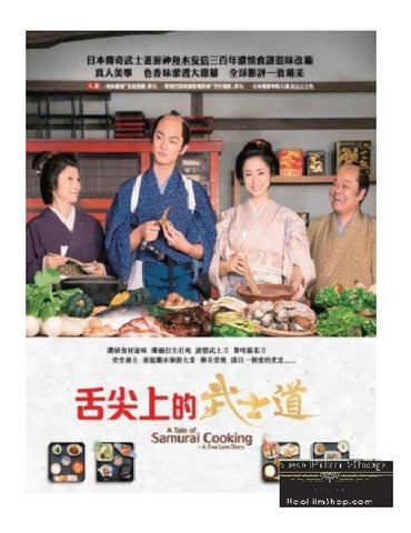 A Tale of Samurai Cooking - A True Love Story (2014) (DVD) (English Subtitled) (Hong Kong Version) - Neo Film Shop
