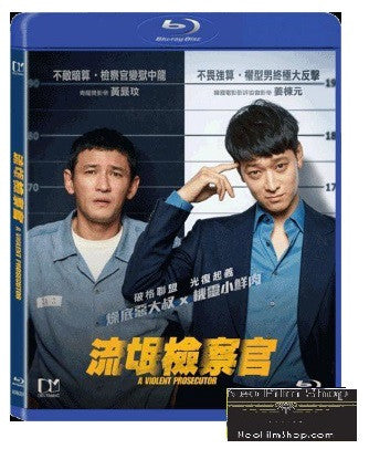 A Violent Prosecutor 流氓檢察官 (2016) (Blu Ray) (English Subtitled) (Hong Kong Version) - Neo Film Shop