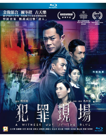 A Witness Out of the Blue (2019) (Blu Ray) (English Subtitled) (Hong Kong Version) - Neo Film Shop
