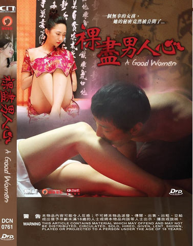 A Good Woman 裸盡男人心 (2016) (DVD) (English Subtitled) (Hong Kong Version)
