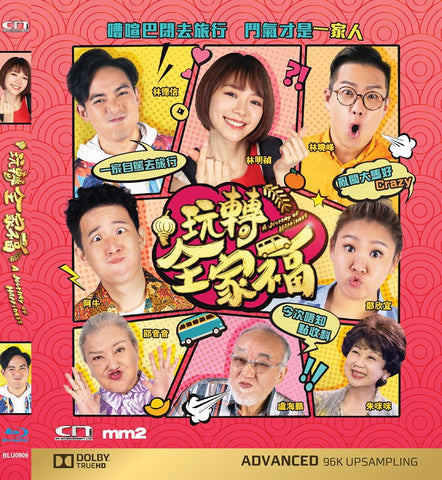 A Journey of Happiness 玩轉全家福 (2019) (Blu Ray) (English Subtitled) (Hong Kong Version) - Neo Film Shop