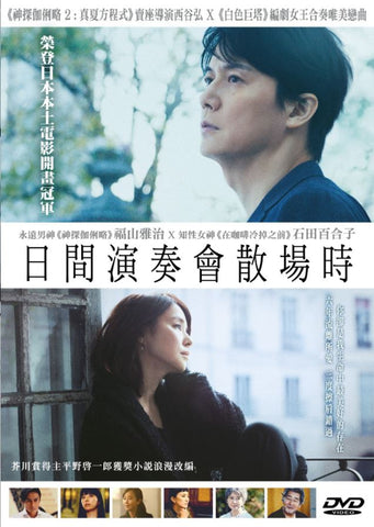 After the Matinee 日間演奏會散場時 (2019) (DVD) (English Subtitled) (Hong Kong Version)