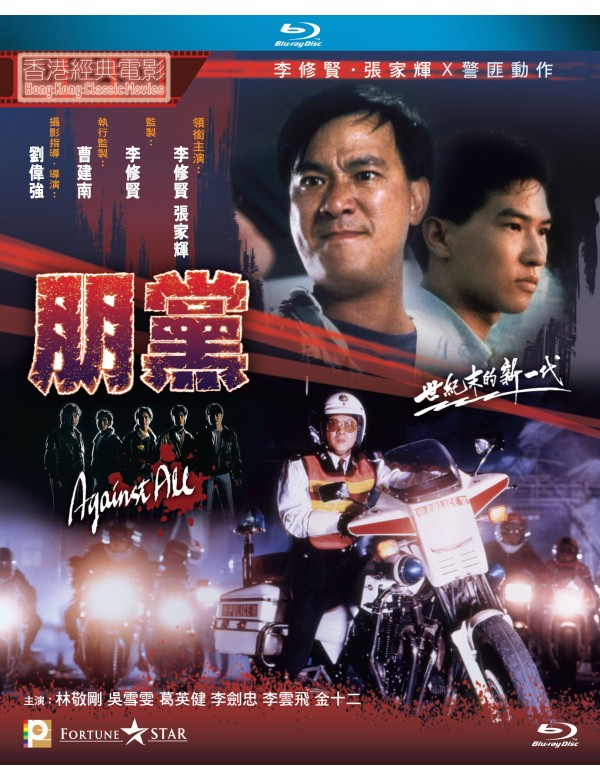 Against All 朋黨 (1990) (Blu Ray) (Digitally Remastered) (English Subtitled) (Hong Kong Version)