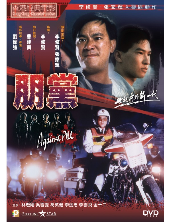 Against All 朋黨 (1990) (DVD) (Digitally Remastered) (English Subtitled) (Hong Kong Version)