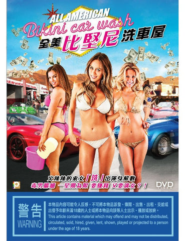 All American Bikini Car Wash 全美比堅尼洗車屋 (2015) (DVD) (English Subtitled) (Hong Kong Version)