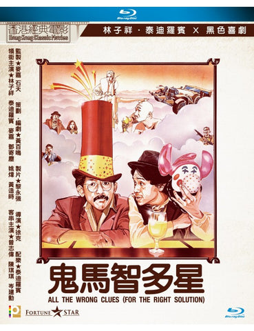 All The Wrong Clues 鬼馬智多星 (1981) (Blu Ray) (Digitally Remastered) (English Subtitled) (Hong Kong Version)