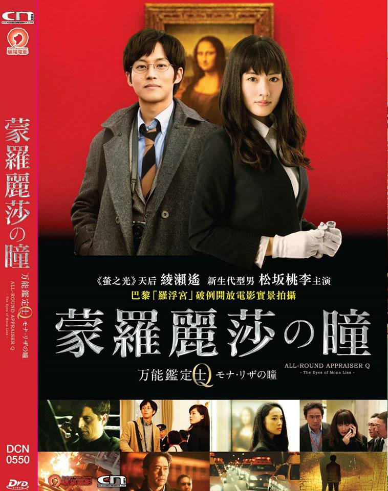 All-Round Appraiser Q: The Eyes of Mona Lisa (2014) (DVD) (English Subtitled) (Hong Kong Version) - Neo Film Shop