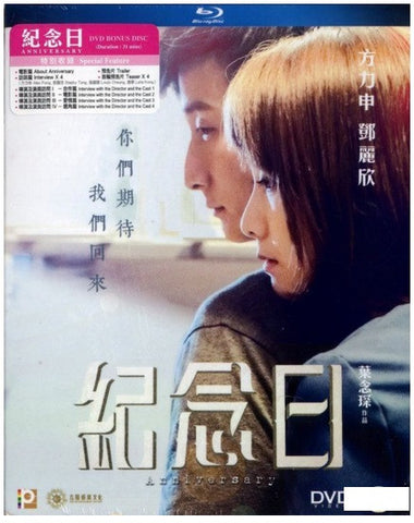 Anniversary 紀念日 (2015) (Blu Ray + DVD) (English Subtitled) (Hong Kong Version) - Neo Film Shop