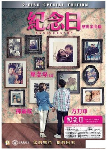 Anniversary 紀念日 (2015) (DVD) (2-Disc Special Edition) (English Subtitled) (Hong Kong Version) - Neo Film Shop