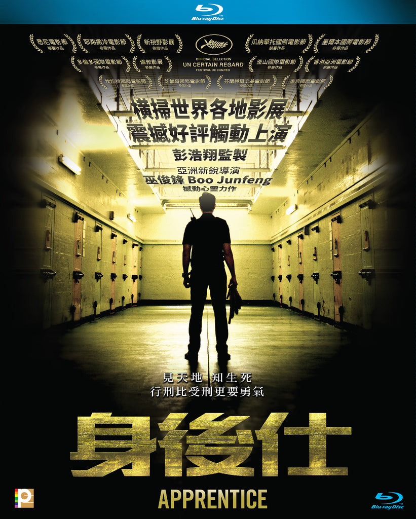 Apprentice 身後仕 (2016) (Blu Ray) (English Edition) (Hong Kong Version) - Neo Film Shop