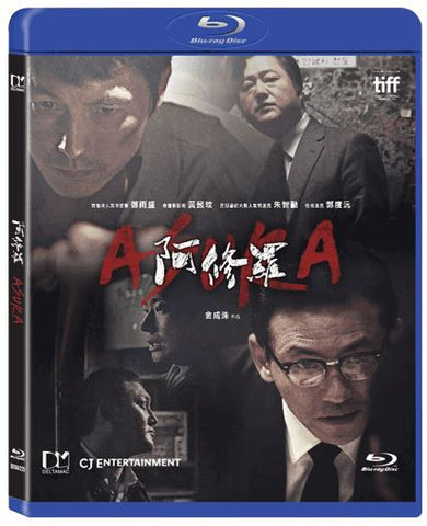 Asura 阿修羅 (2016) (Blu Ray) (English Subtitled) (Hong Kong Version) - Neo Film Shop