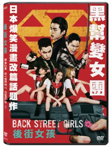 Back Street Girls 後街女孩 (2019) (DVD) (English Subtitles) (Hong Kong Version)
