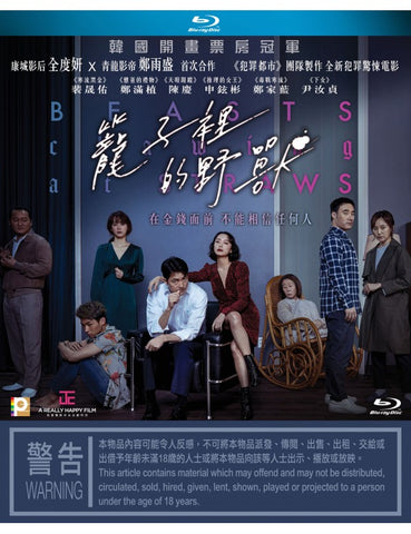 Beasts Clawing at Straws 지푸라기라도 잡고 싶은 짐승들 (2020) (Blu Ray) (English Subtitled) (Hong Kong Version)
