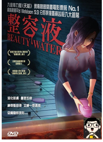 Beauty Water 整容液 (2020) (DVD) (English Subtitled) (Hong Kong Version)