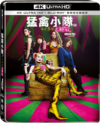 Birds of Prey: And The Fantabulous Emancipation of One Harley Quinn (2020) (4K Ultra HD + Blu Ray) (Atmos) (Steelbook) (Taiwan Version)