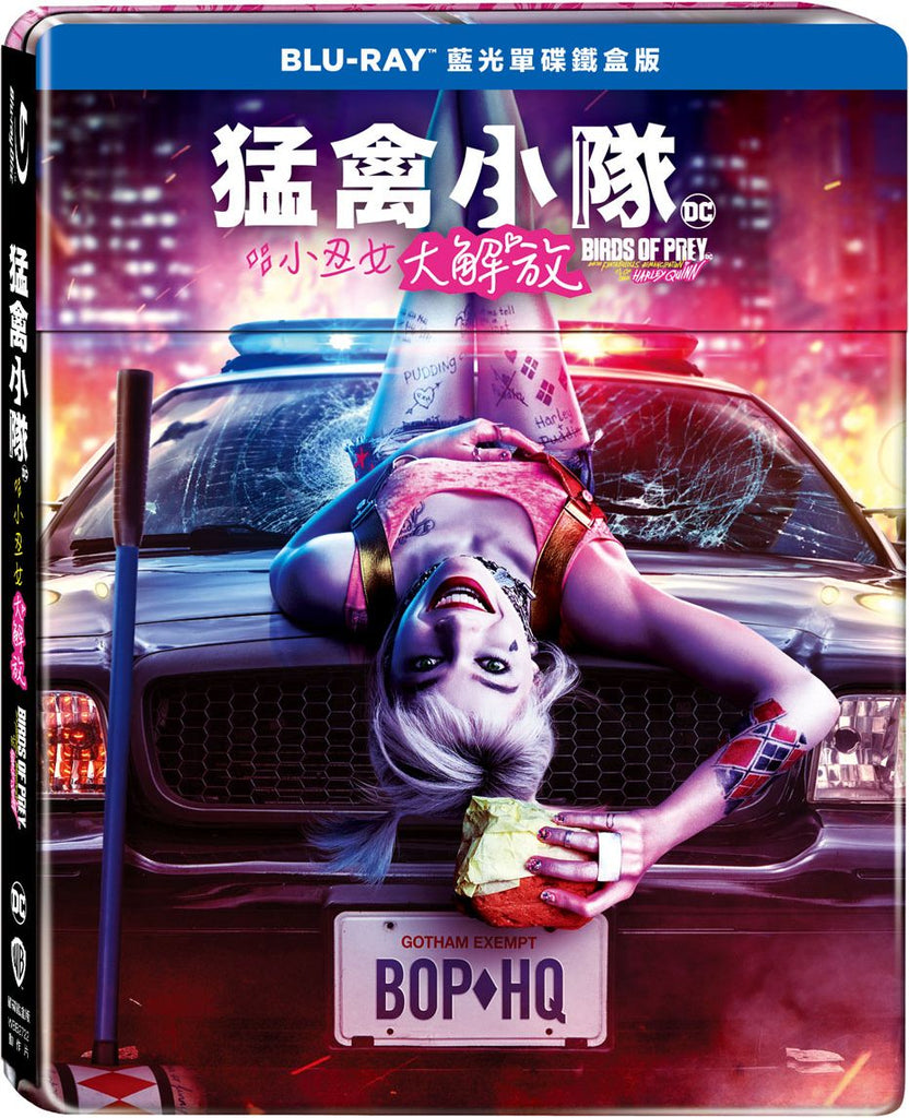 Birds of Prey: And The Fantabulous Emancipation of One Harley Quinn (2020) (Blu Ray) (Atmos) (Steelbook) (Taiwan Version)
