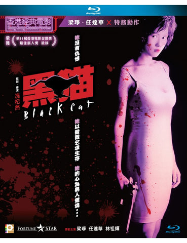 Black Cat 黑貓 (1991) (Blu Ray) (Digitally Remastered) (English Subtitled) (Hong Kong Version)