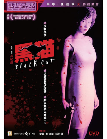 Black Cat 黑貓 (1991) (DVD) (Digitally Remastered) (English Subtitled) (Hong Kong Version)
