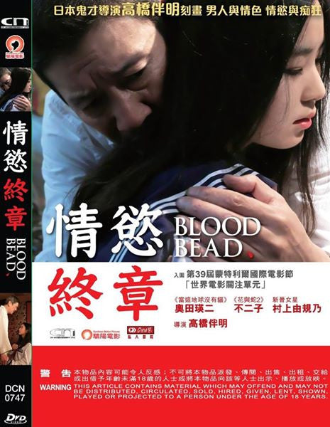 Blood Bead 情慾終章 (2016) (DVD) (English Subtitled) (Hong Kong Version) - Neo Film Shop